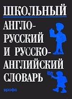 Школьный англо-русский и русско-английский словарь: Около 3 тыс. слов в каждой части Изд. 4-е, испр. / 5-е/ 6-е/ 7-е/ 8-е/ 9-е, стереотип. /10-е, стереотип. /11-е, стереотип
