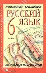 Русский язык 6 кл. Методические рекомендации. 3-е изд., перераб