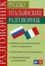 Русско-итальянский разговорник. 9-е изд., стер
