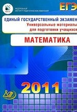 Математика. Единый государственный экзамен. 2011