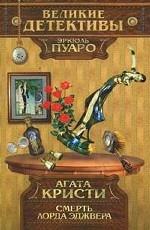 Смерть лорда Эджвера