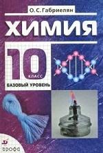 Химия. 10 класс. Учебник: Базовый уровень