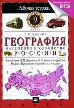 География России. Население и хозяйство. 9 класс. Рабочая тетрадь с тестовыми заданиями ЕГЭ