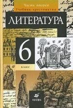 Литература. 6 класс. Учебник-хреcтоматия. В 2 частях. Часть 2