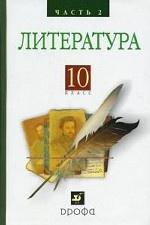 Русская литература XIX века. 10 класс: В 2 частях. Часть 2