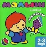 Скачать Книжка с наклейками для самых маленьких. Малыш бесплатно
