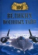 100 великих военных тайн