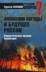 Аномалии погоды и будущее России: Климатическое оружие возмездия