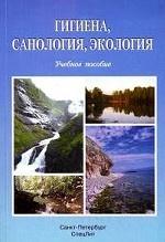 Гигиена,саналогия,экология ( Станислав Лебедев  )