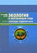 Экология и окружающая среда. словарь-справочник 2-е изд