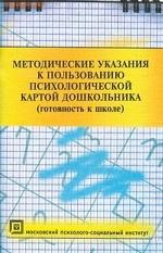 С. К. Бондырева. Методич.указания к пользов.психолог.картой дошкол