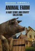 Скотный двор и сборник эссе