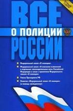 Все о полиции России