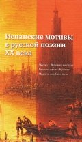 Испанские мотивы в русской поэзии ХХ века