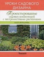 Проектирование садовых композиций