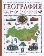 География России. 8-9 класс. В 2 книгах. Книга 2: 9 класс. Хозяйство и географические районы