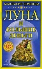 Луна и большие деньги