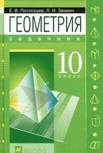 Геометрия. 10 класс. Задачник: Углубленное и профильное изучение математики
