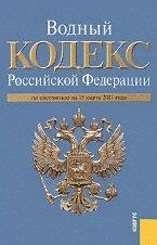 Водный кодекс Российской Федерации: по состоянию на 15. 03. 11