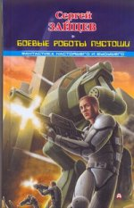 Боевые роботы Пустоши
