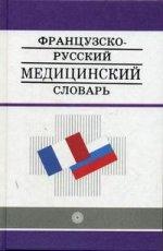 Французско-русский медицинский словарь. 2-е изд., стер