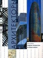 Архитекторы рубежа тысячелетий