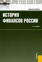 История финансов России.Уч.пос