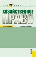 Хозяйственное право.Уч.пос. для бакалавров.-3-е изд