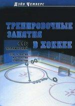 Тренировочные занятия в хоккее: 446 упражнений для развития мастерства
