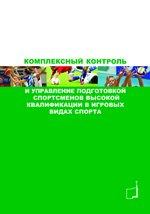 Комплексный контроль и управление подготовкой спортсменов высокой квалификации в игровых видах спорта