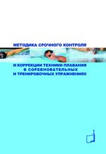 Методика срочного контроля и коррекции техники плавания в соревновательных и тренировочных упражнениях