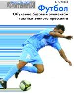 Футбол. Обучение базовым элементам тактики зонного прессинга