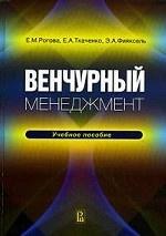 Рогова Елена Моисеевна. Венчурный менеджмент. Учебное пособие 150x213