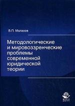 Методологические и мировоззренческие проблемы современной юридической теории: монография