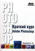 Краткий курс Adobe Photoshop