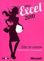 Miss Excel 2010. Шаг за шагом для женщин. Самоучитель + приложение