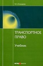 Транспортное право: учебник