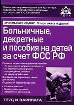 Больничные, декретные и пособия на детей за счет ФСС РФ