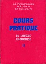 Практический курс французского языка. В 2-х частях. Часть 2 В 2-х ч Ч: 2