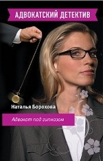 Адвокат под гипнозом