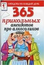 365прикольных анекдотов про алкоголиков