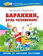 Баранкин, будь человеком