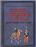 Казаки и казачьи войска царской России