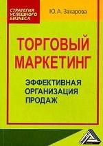 Скачать Торговый маркетинг  эффективная организация продаж  практическое пособие бесплатно Ю.А. Захарова