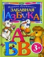 Забавная азбука: Для детей от 3 лет