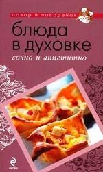 Блюда в духовке: Сочно и аппетитно