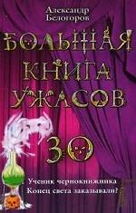 Большая книга ужасов. 30: Ученик чернокнижника. Конец света заказывали?