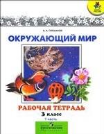 учебник по окружающему миру 1 класс 2 часть плешаков читать