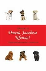 Давай заведем щенка!: справочник начин.собаководов
