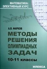 Методы решения олимпиадных задач. 10-11 классы